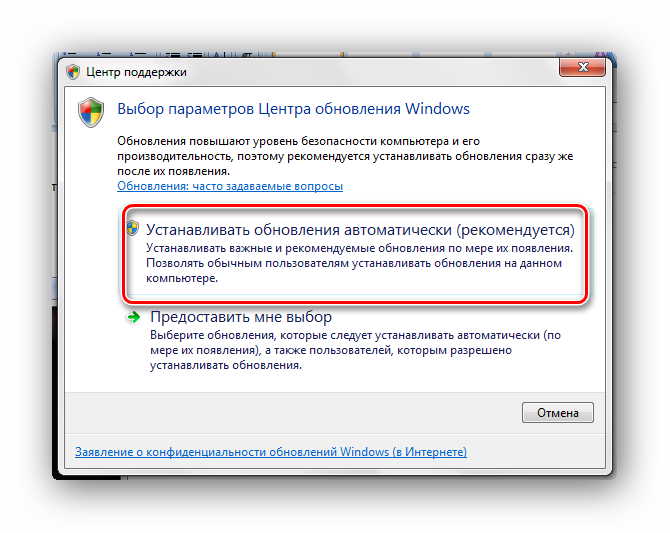 Avtomaticheskoe-obnovlenie-sistemyi-Windows-7.png