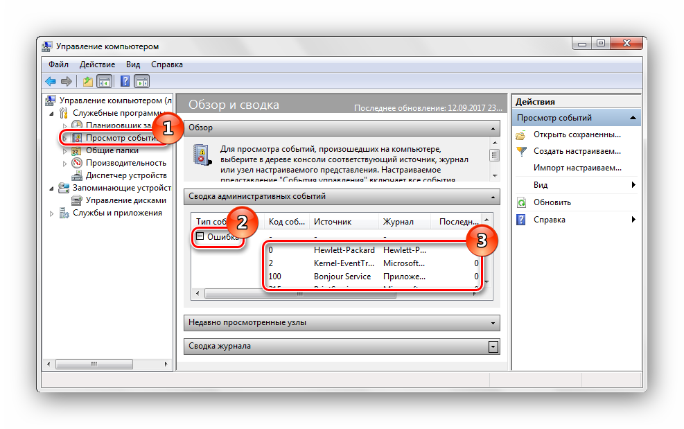 Upravlenie-kompyuterom-Windows7.png