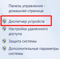 Диспетчер-устройств.png