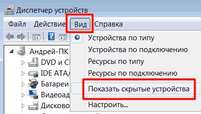 Диспетчер-вид-скрытые-устройства.png