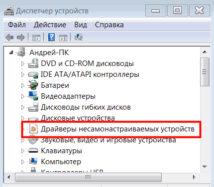 драйверы-несамонастраиваемых-устройств.png