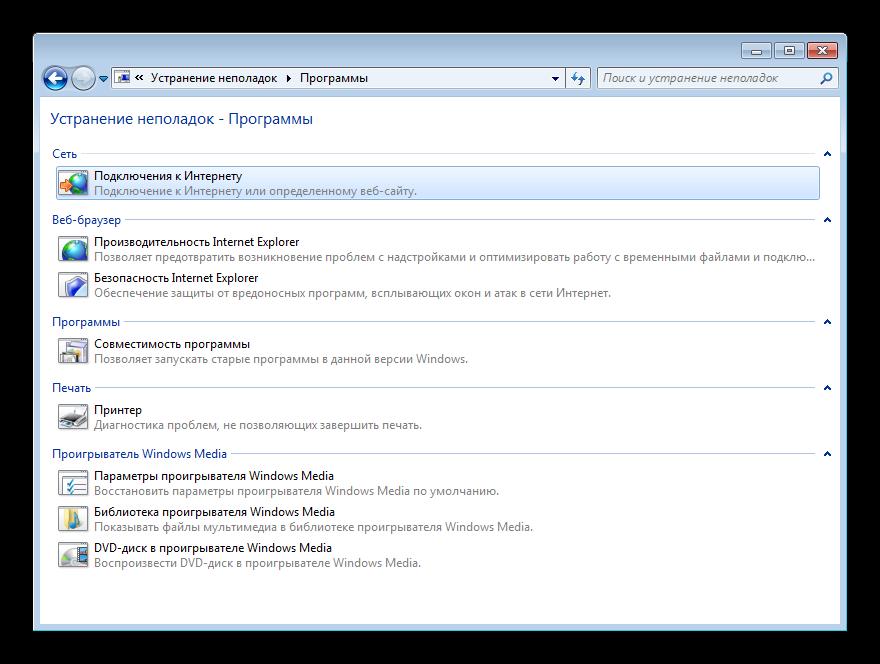 Ustranenie-nepoladok-Programmyi-v-Windows-7.png