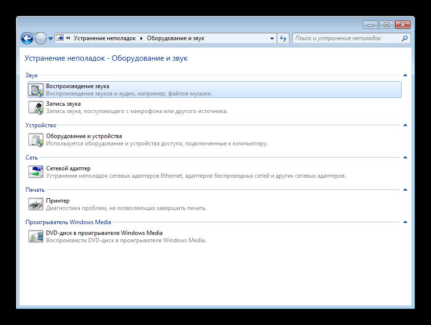 Ustranenie-nepoladok-oborudovanie-i-zvuk-v-Windows-7.png