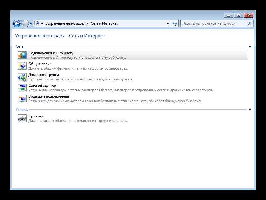 Ustranenie-nepoladok-Set-i-internet-v-Windows-7.png