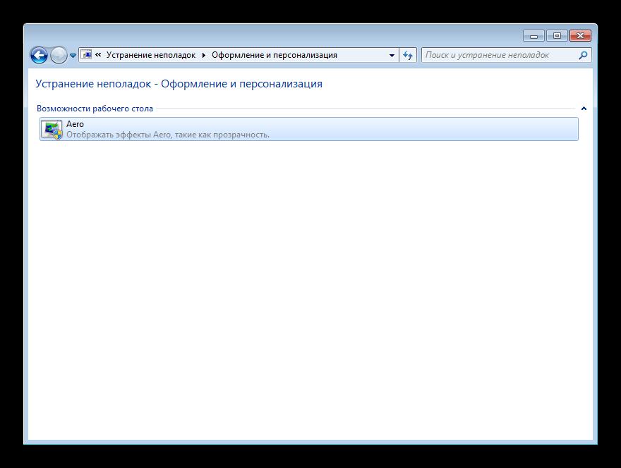 Ustranenie-nepoladok-Oformlenie-i-personalizatsiya-v-Windows-7.png