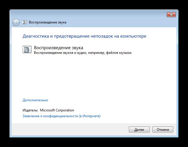 Zapushhennoe-sredstvo-ustraneniya-nepoladok-v-Windows-7.png