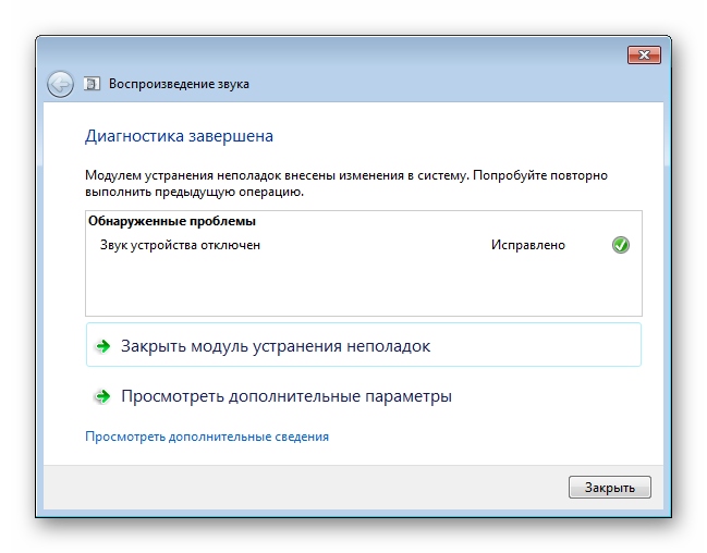 Zavershenie-diagnostiki-v-Windows-7.png