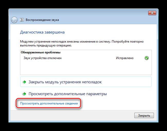 Prosmotr-dopolnitelnyih-svedeniy-diagnostiki-v-Windows-7.png