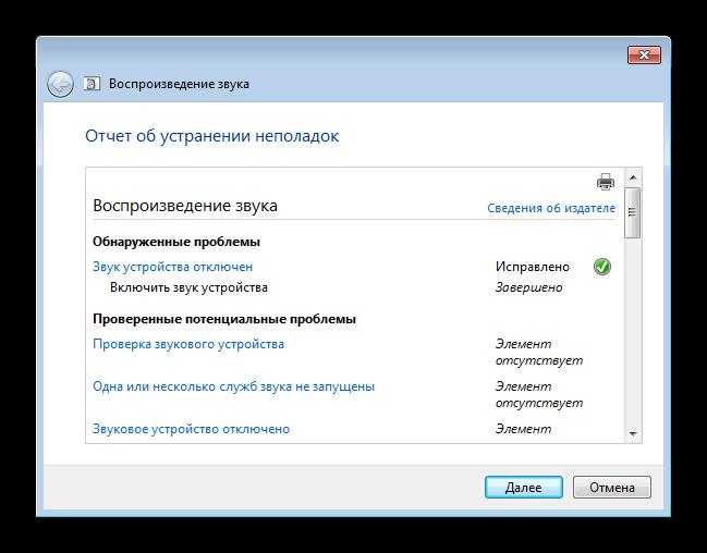 Otchet-ob-ustranenii-nepoladok-v-Windows-7.png