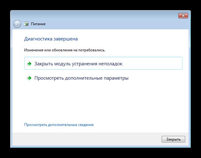 Otsutstvie-naydennyih-problem-pri-diagnostike-v-Windows-7.png