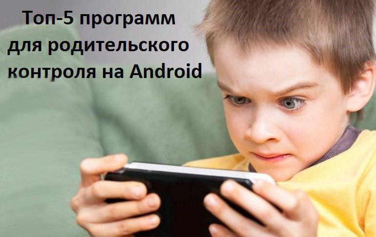 programma-roditelskij-kontrol-na-android.jpg