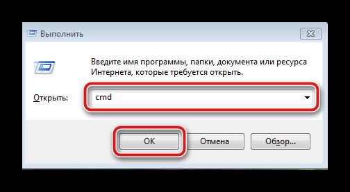 Otkryit-komandnuyu-stroku-Windows-7.png