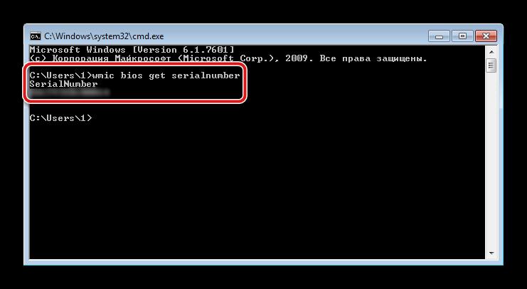 Vvod-komandyi-dlya-opredeleniya-seriynogo-nomera-noutbuka-Windows-7.png