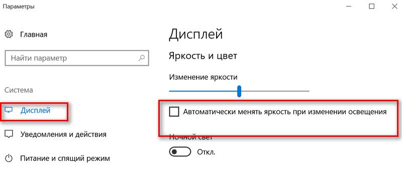 Avtomaticheski-menyat-yarkost....png