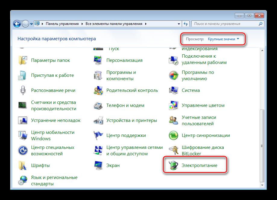 vyzvat-nastrojki-pitaniya-dlya-resheniya-problem-s-zatuhaniem-ekrana-na-windows-7.png