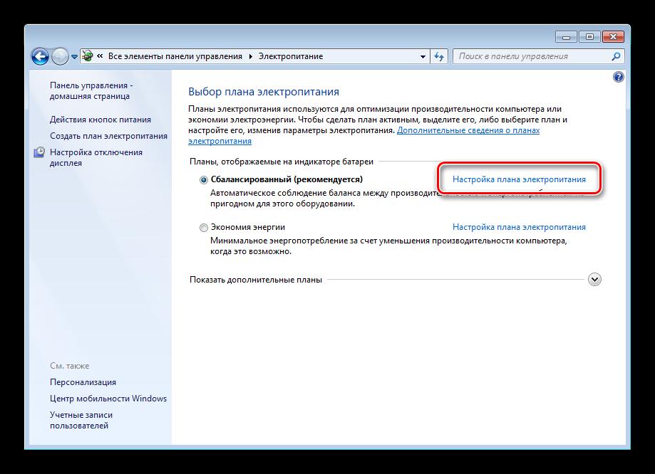nastrojki-plana-elektropitaniya-dlya-resheniya-problem-s-zatuhaniem-ekrana-na-windows-7.png