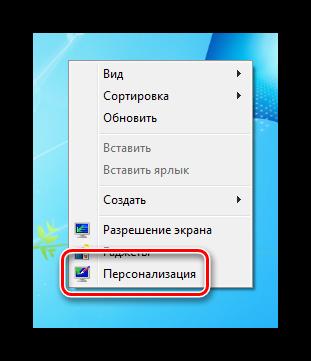 otkryt-personalizacziyu-dlya-resheniya-problem-s-zatuhaniem-ekrana-na-windows-7.png