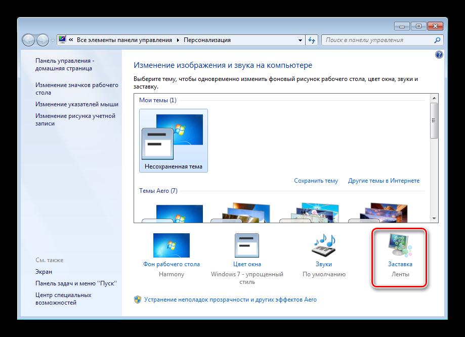 vybrat-nastrojki-zastavki-dlya-resheniya-problem-s-zatuhaniem-ekrana-na-windows-7.png