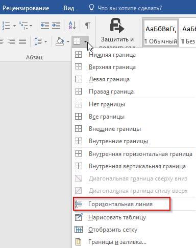 kak_narisovat_liniyu_v_word1.jpg