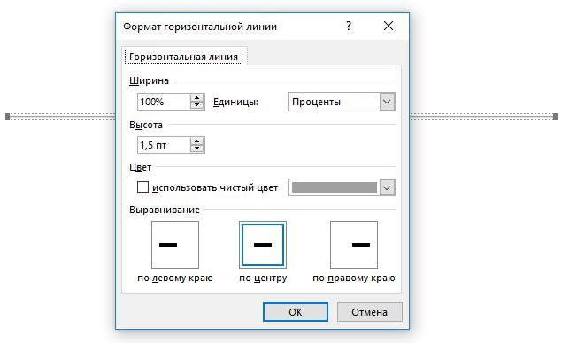 kak_narisovat_liniyu_v_word2.jpg
