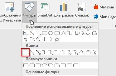 kak_narisovat_liniyu_v_word3.jpg
