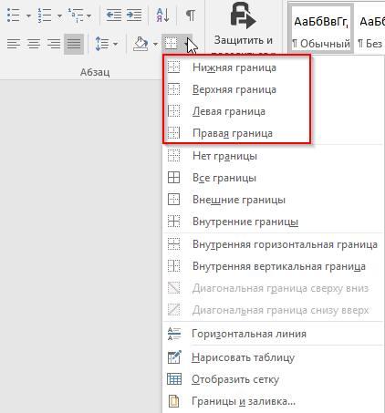 kak_narisovat_liniyu_v_word4.jpg