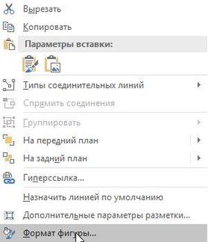 kak_narisovat_liniyu_v_word5.jpg