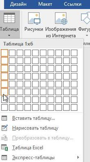 kak_narisovat_liniyu_v_word7.jpg