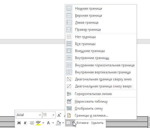 kak_narisovat_liniyu_v_word8.jpg