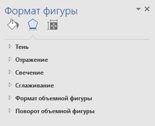 kak_narisovat_liniyu_v_word10.jpg