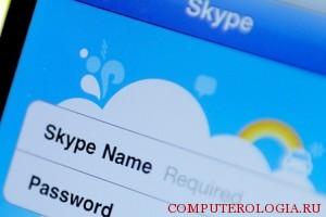uchetnaja-zapis-skype-300x200.jpg