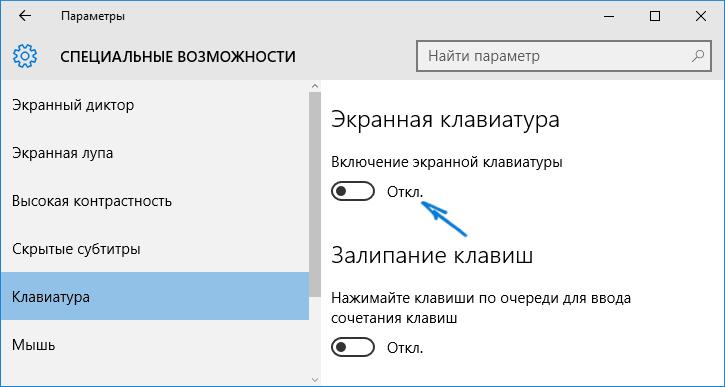 screen-keyboard-windows-10-settings.png
