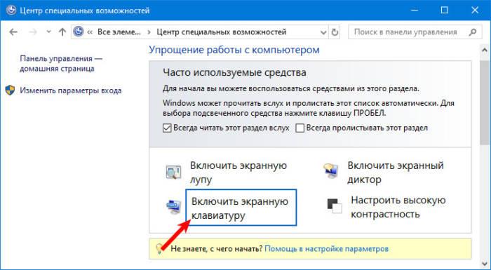 Vklyuchenie-ekrannoj-klaviatury-v-paneli-upravleniya.jpg