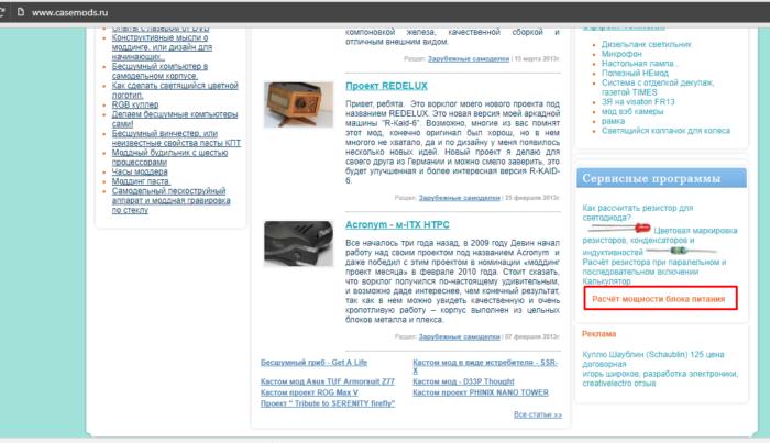 Perehodim-na-sajt-casemods.ru-v-samom-nizu-stranicy-v-pravoj-chasti-nazhimaem-po-ssylke-Raschet-moshhnosti-bloka-pitanija--e1531562274533.png