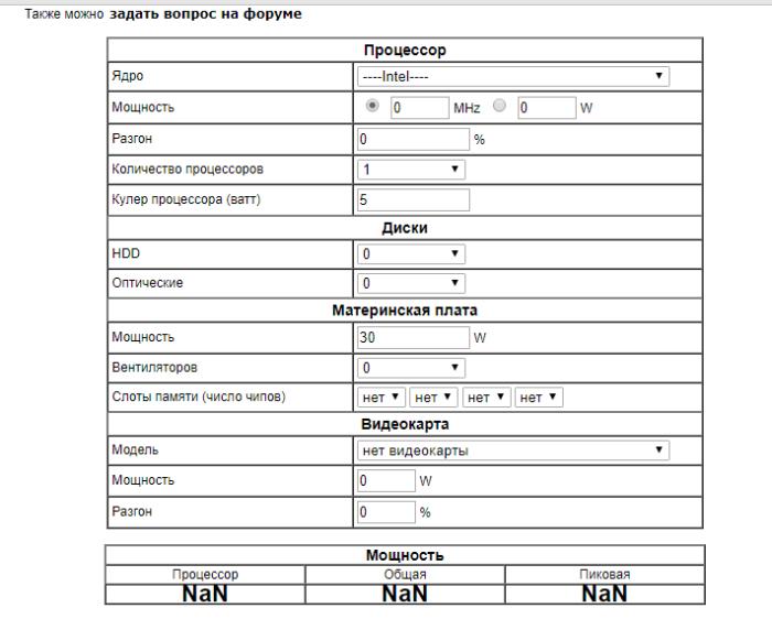 Zapolnjaem-dannye-v-tablicu-onlajn-kalkuljatora-e1531562784443.png