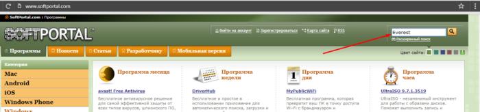 Perehodim-na-sajt-Softportal-v-pole-poiska-vvodim-Everest-i-nazhimaem-na-znachok-poiska-e1531486021929.png