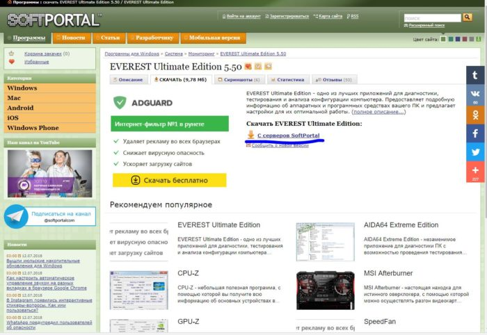 Pod-strokoj-Skachat-EVEREST-Ultimate-Edition-shhelkaem-po-ssylke-S-serverov-SoftPortal--e1531486420212.jpg