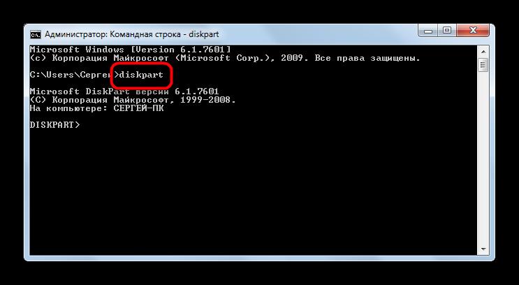Vyizov-utilityi-diskpart-dlya-vozvrashheniya-zagruzochnoy-fleshki-v-obyichnoe-sostoyanie.png