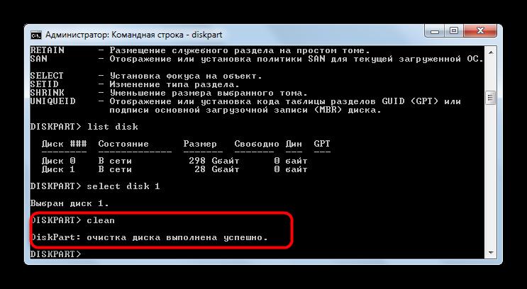 Komanda-clean-v-utilite-diskpart-dlya-vozvrashheniya-zagruzochnoy-fleshki-v-obyichnoe-sostoyanie.png