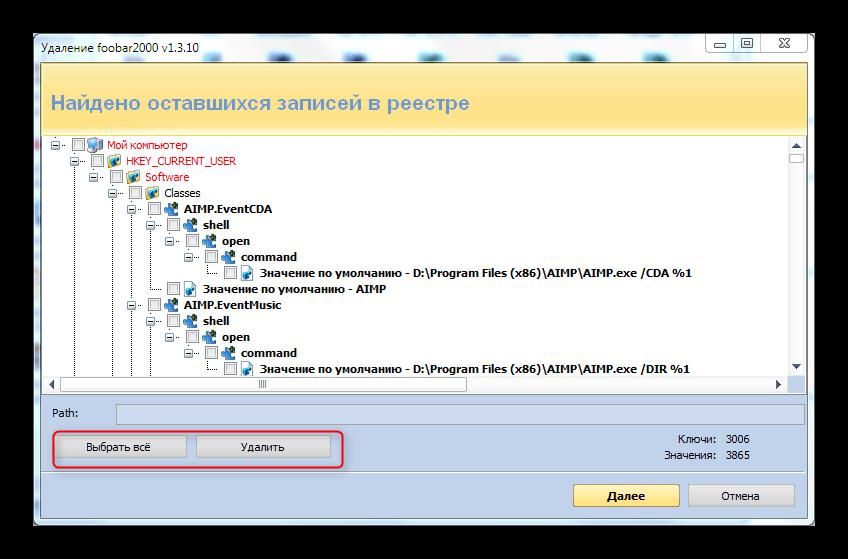 Udalenie-programmyi-v-Revo-Uninstaller-shag-4.png