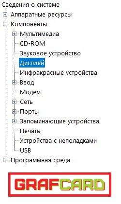 Svedeniya-o-sisteme-komponenty.jpg