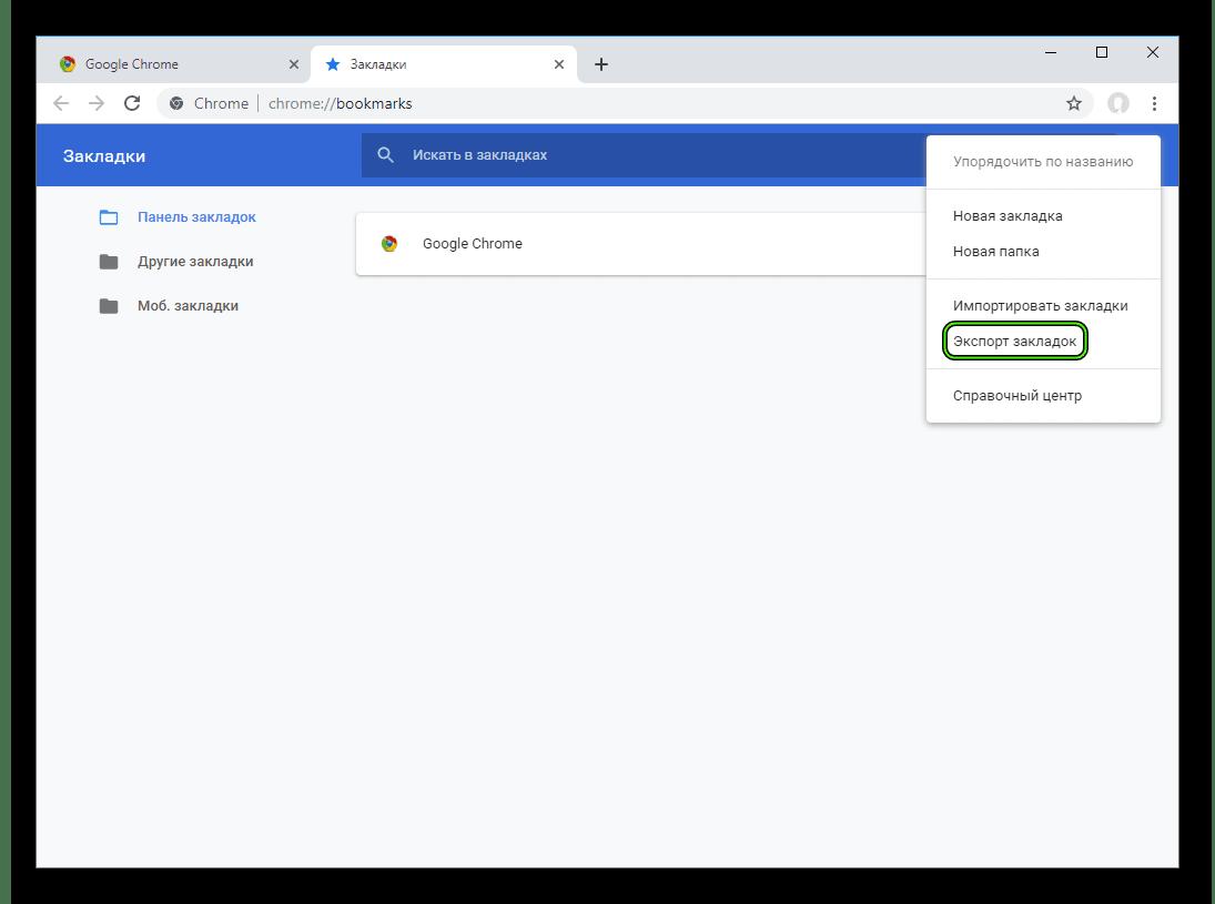 Vyzov-optsii-eksporta-zakladok-v-Google-Chrome.png