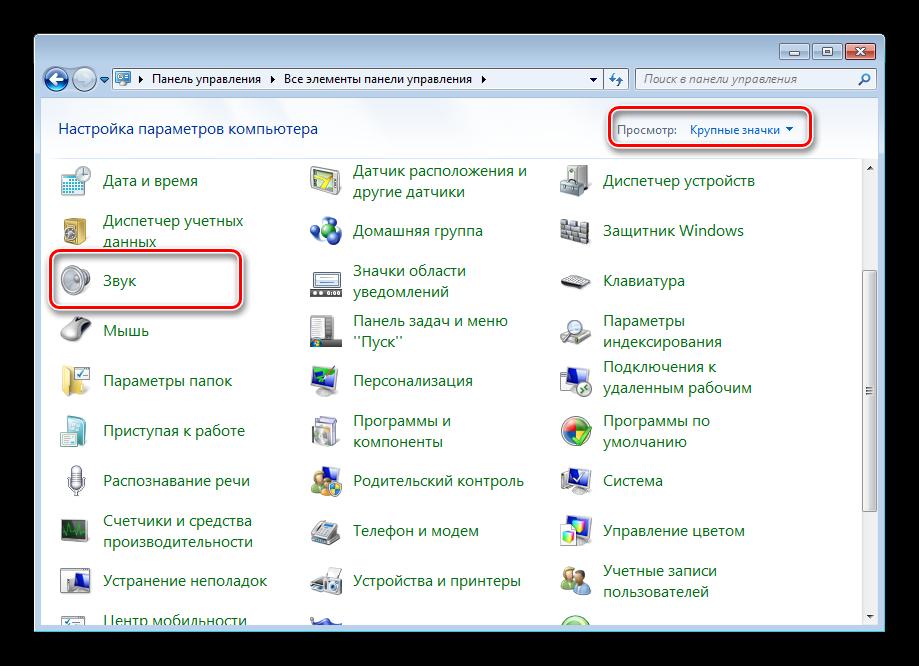 vybrat-oborudovanie-i-zvuki-dlya-otklyucheniya-sistemnyh-zvukov-na-windows-7.png