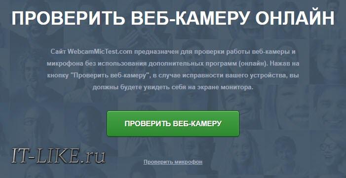 proverka-webcammictest.jpg