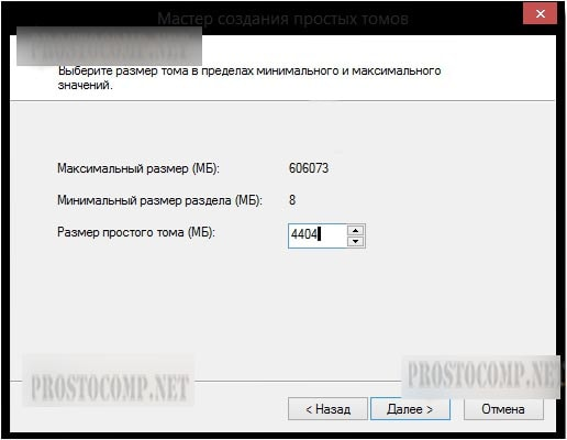 sdelat-zhestkij-disk-hdd-zagruzochnym-7.jpg