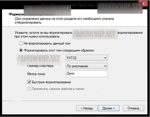 sdelat-zhestkij-disk-hdd-zagruzochnym-9.jpg