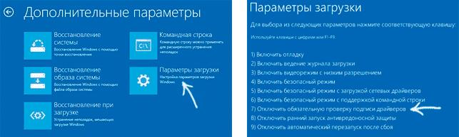 Отключение проверки цифровых подписей при загрузке Windows 8