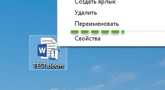 Pereimenovat_fail.png