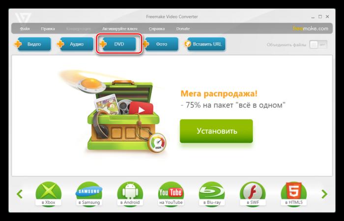 Perehod-k-konvertirovaniyu-DVD-v-programme-Freemake-Video-Converter.png