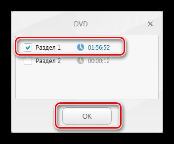 Vyibor-razdela-dlya-konvertirovaniya-v-programme-Freemake-Video-Converter.png